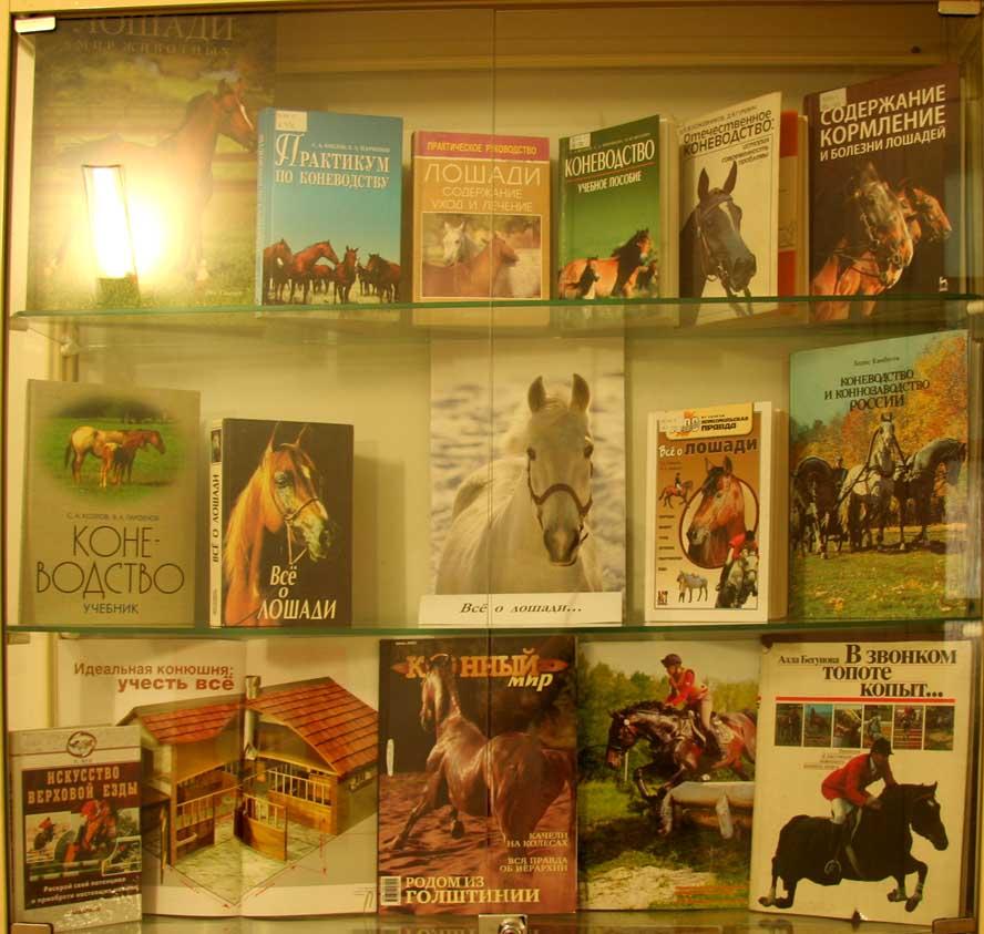 Книга Про Лошадей