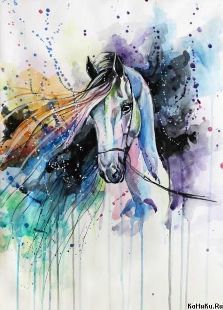 Рисунки лошадей акварелью нерастворимость