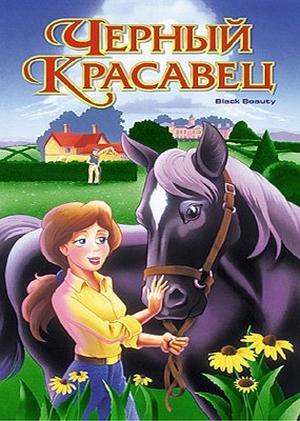 Мультфильм про лошадей чёрный