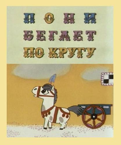 Мультфильм про лошадей пони бегает по