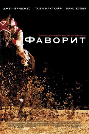 Фаворит (seabiscuit). Смотреть фильм про лошадей онлайн, скачать.