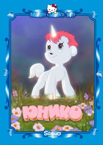 Мультфильм про лошадей юнико