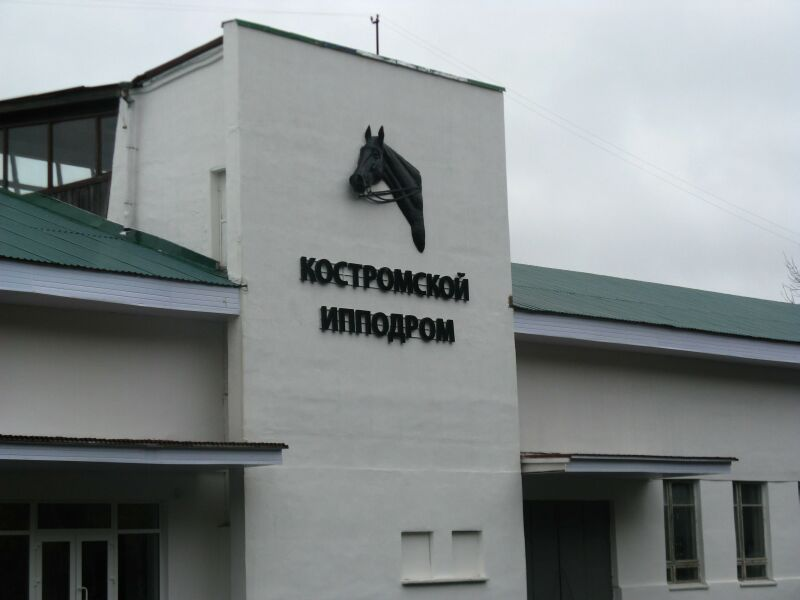 Костромской ипподром