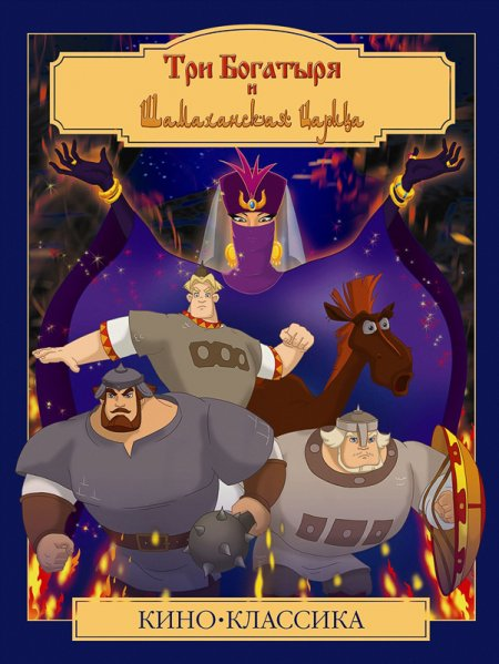 три богатыря и шамаханская царица мультфильм часть 2