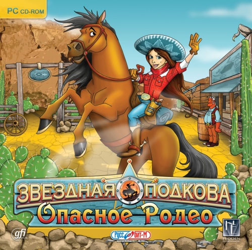Скачать Игру С Лошадьми