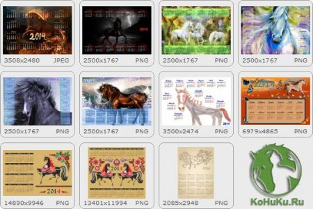 Небольшая подборка календарей на 2014 год с рисунками лошадей.  Календарики можно распечатать, или установить в...