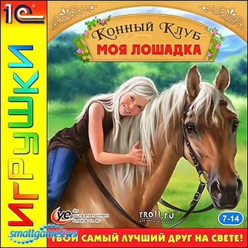Скачать игру барби и лошадь русская версия бесплатно (393 mb).