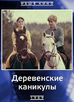 Деревенские каникулы смотреть фильм